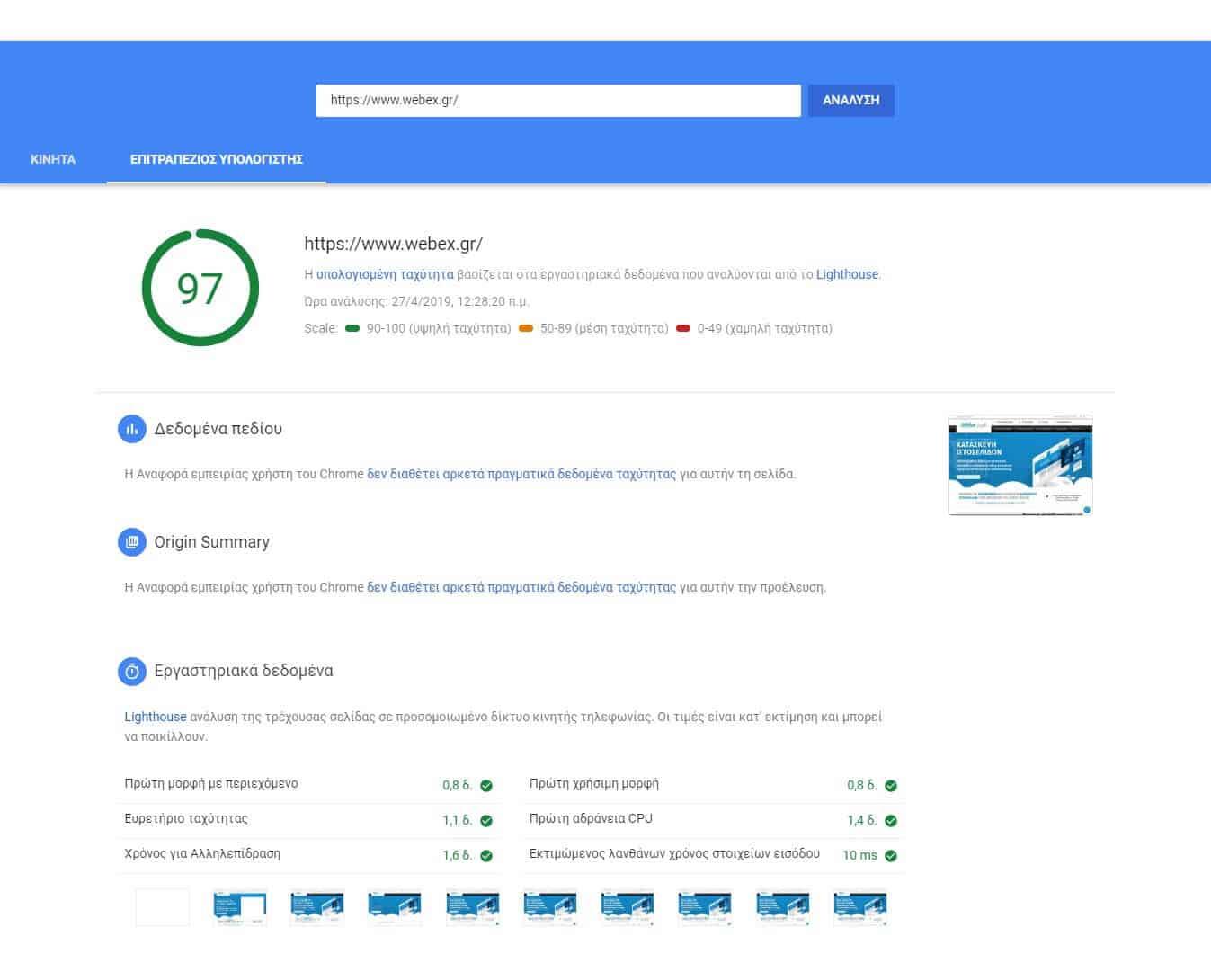 Μετρήστε τον χρόνο φόρτωσης της ιστοσελίδα σας