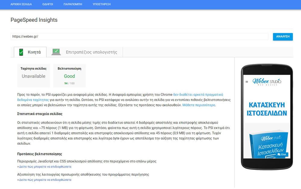 Βελτιστοποίηση ταχύτητας της σελίδας webex.gr