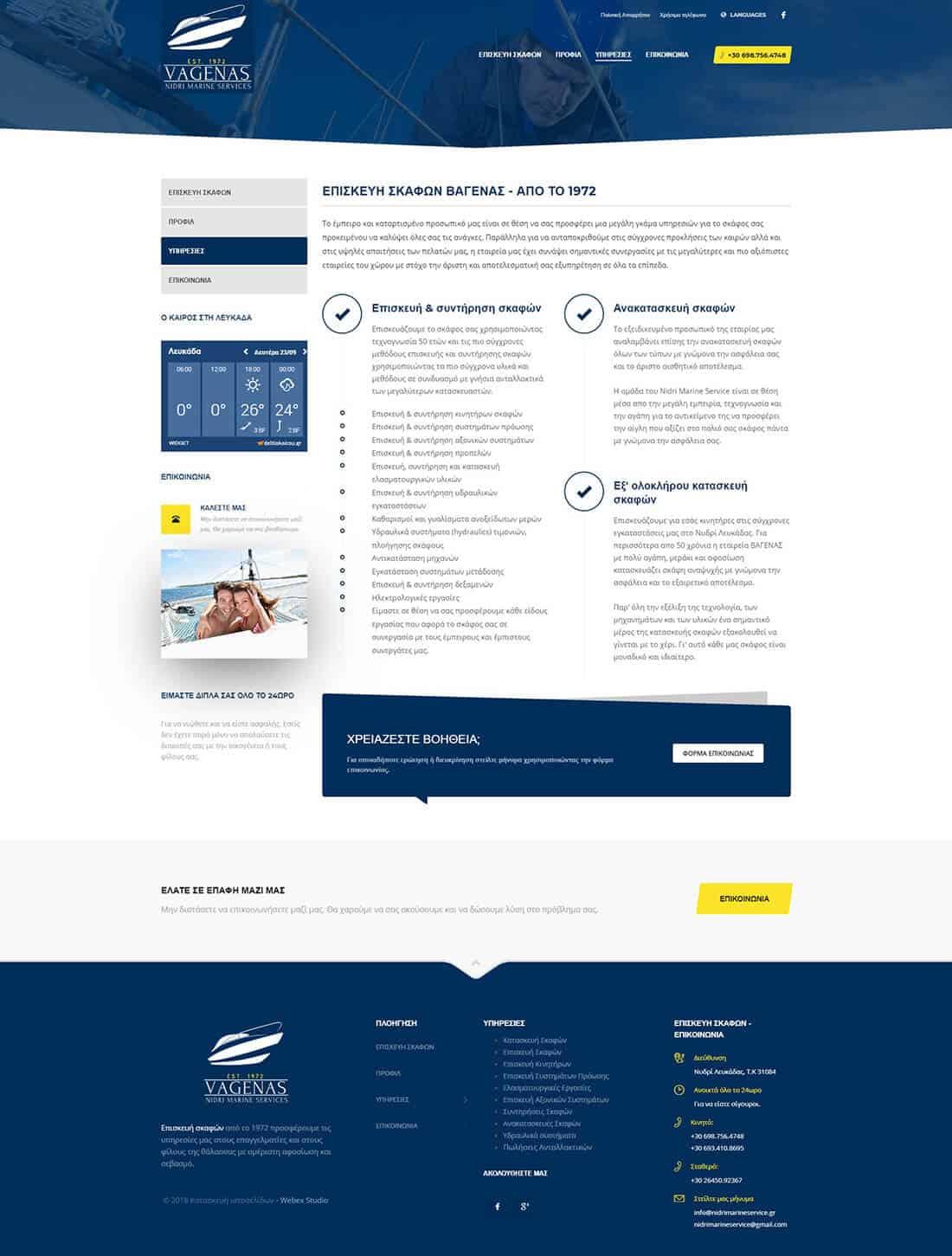 Οικονομική κατασκευή ιστοσελίδας στο Νυδρί Λευκάδας