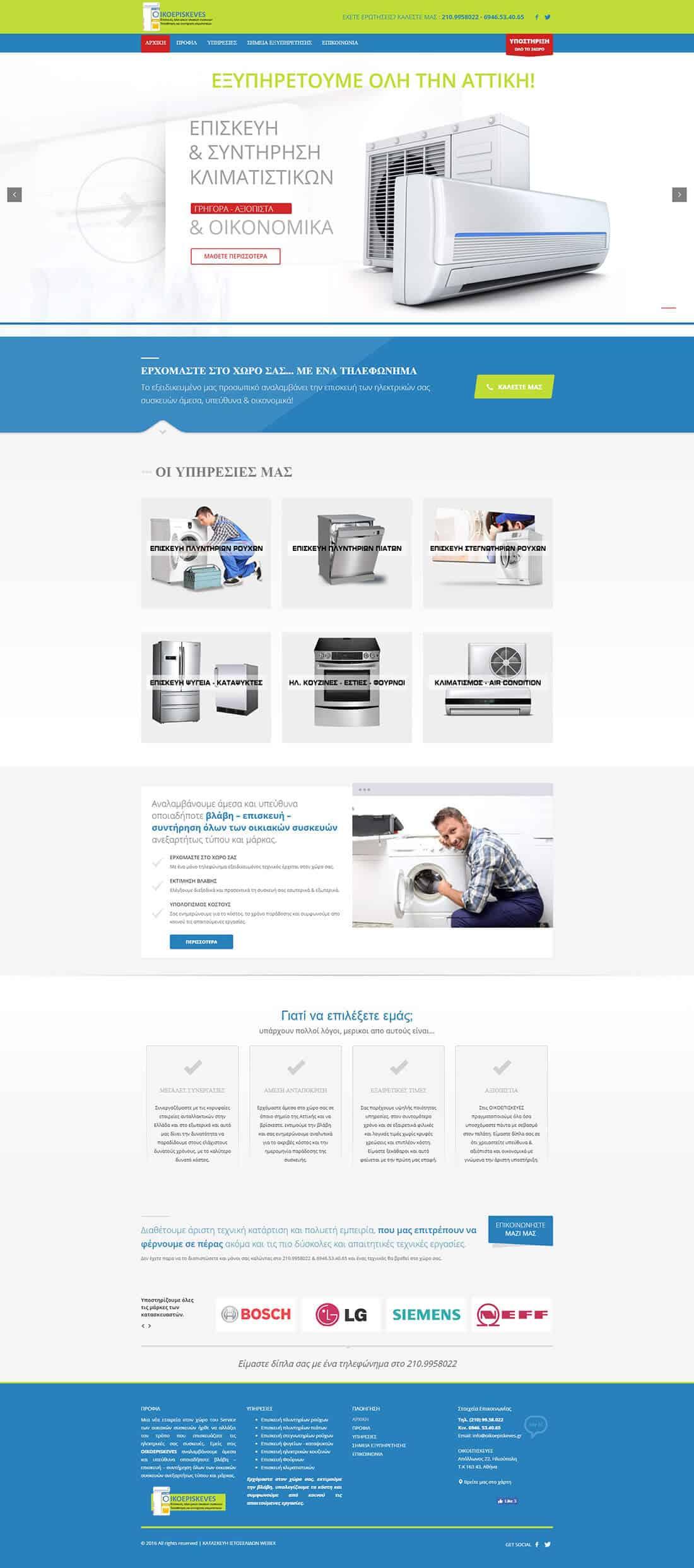 Κατασκευή ιστοσελίδας για εταιρεία επισκευών ηλεκ. συσκευών στην Αθήνα