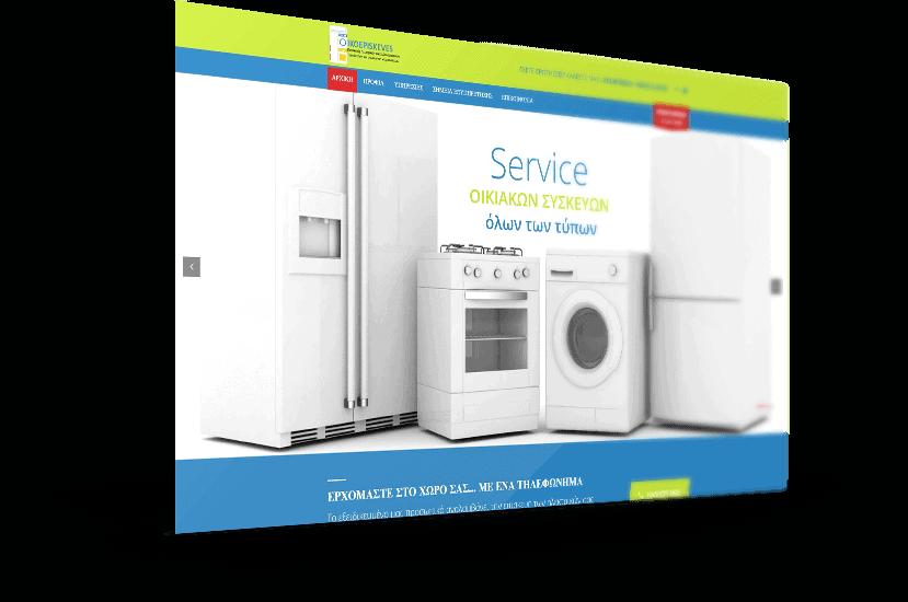 Κατασκευή ιστοσελίδας για επισκευές ηλεκτρικών συσκευών Αθήνα