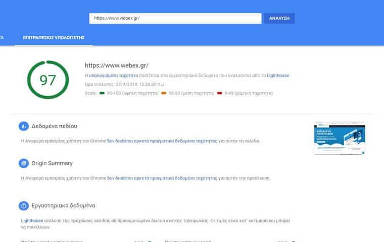 Βελτιστοποίηση ταχύτητας στο webex.gr