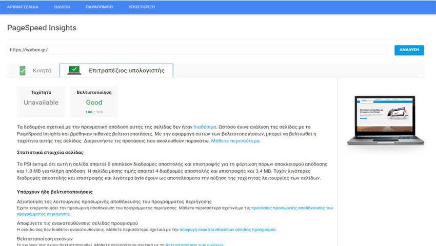 Βελτιστοποίηση ταχύτητας για τη Webex.gr