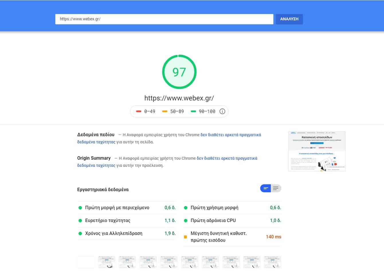 βελτιστοποίηση ταχύτητας ιστοσελίδας page Speed