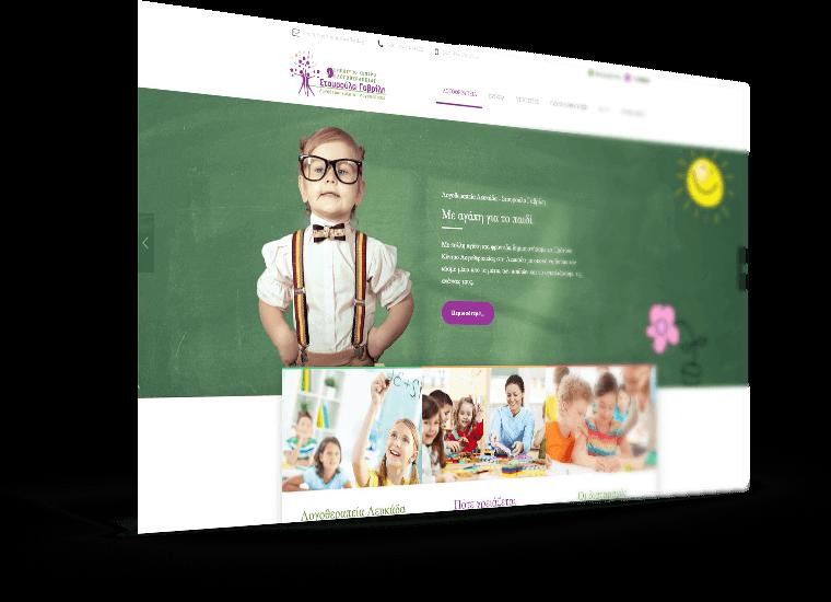 Κατασκευή ιστοσελίδας για κέντρο λογοθεραπείας στη Λευκάδα