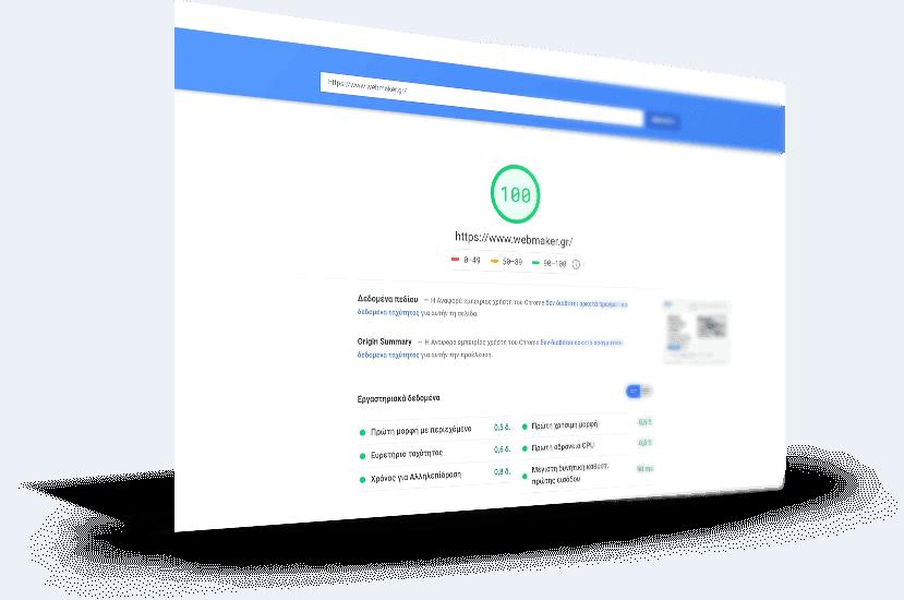 Βελτιστοποίηση ταχύτητας για την σελίδα webmaker.gr