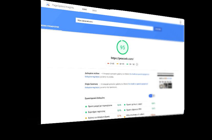 Βελτιστοποίηση ταχύτητας φόρτωσης ιστοσελίδας για το eshop peacoxk.com