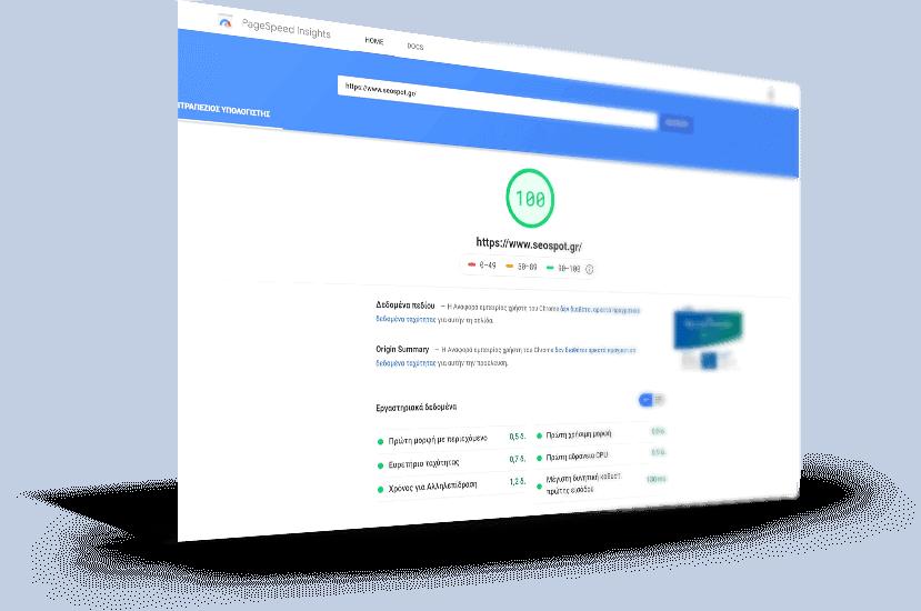 Βελτιστοποίηση ταχύτητας φόρτωσης ιστοσελίδας για την σελίδα seospot.gr
