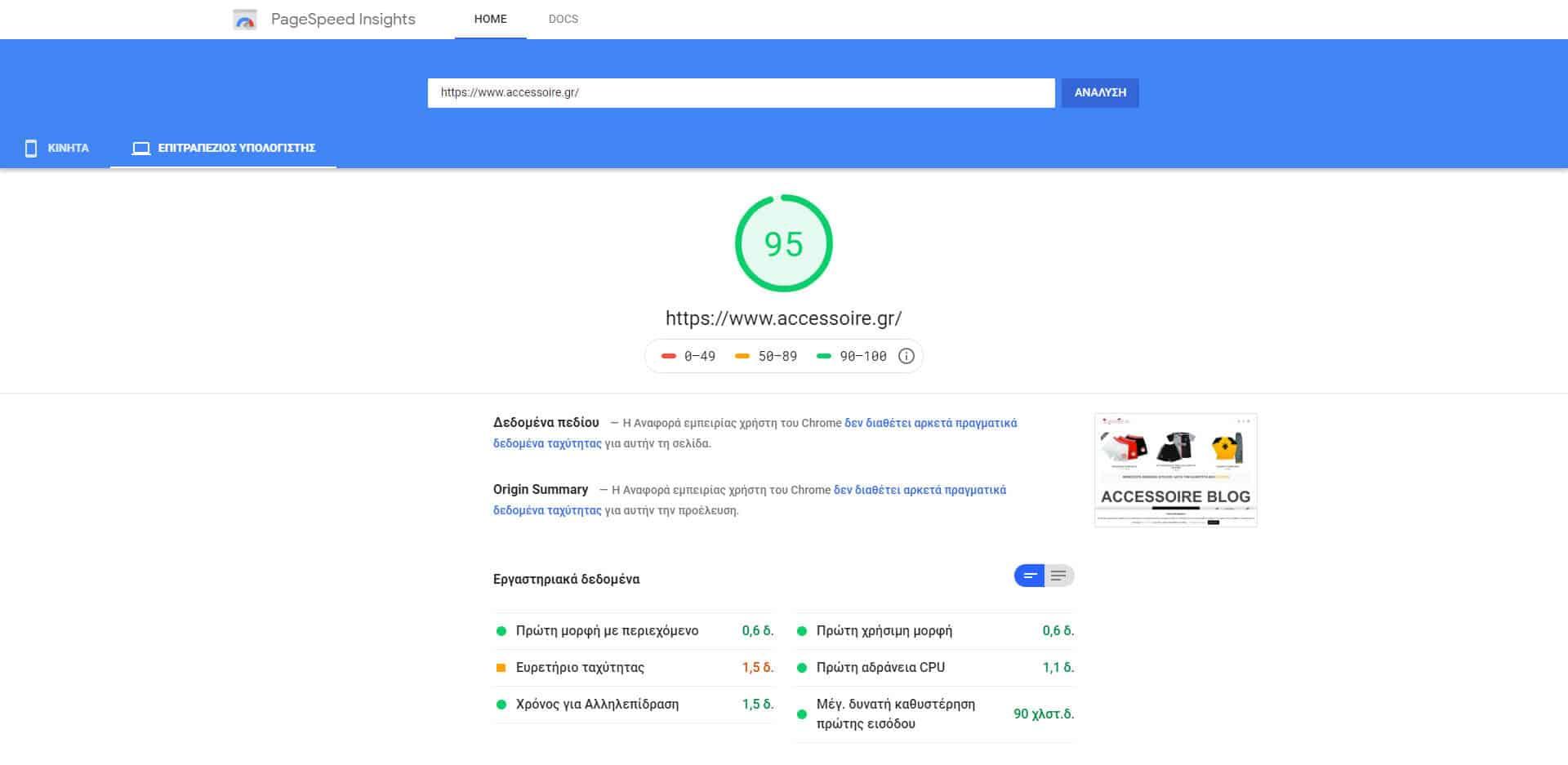 Μετρήσεις βελτιστοποίησης ιστοσελίδας για Desktop απο το Pageseed Insights