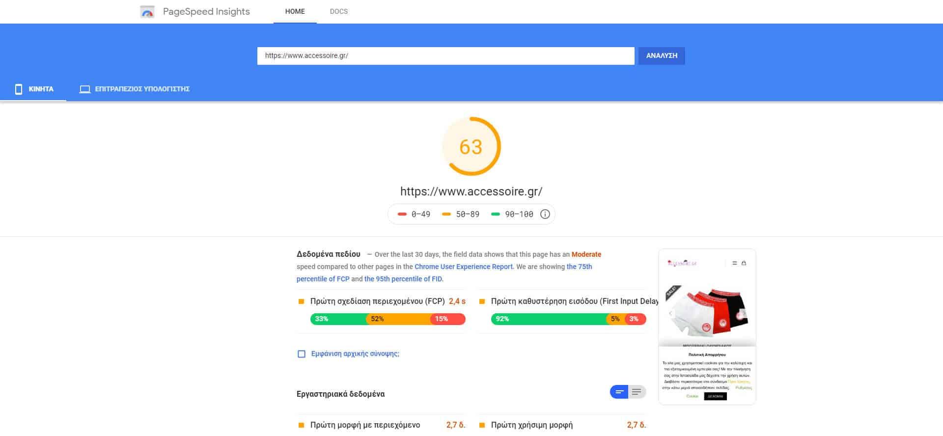Mετρήσεις βελτιστοποίησης ιστοσελίδας για mobile συσκευές απο το Pagespeed Insights