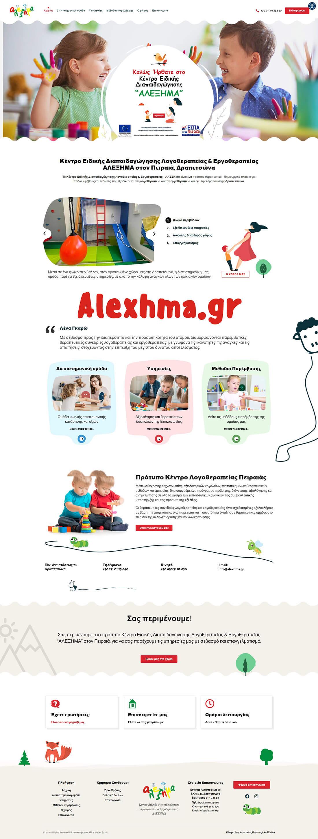 Αρχική σελίδα alexhma.gr