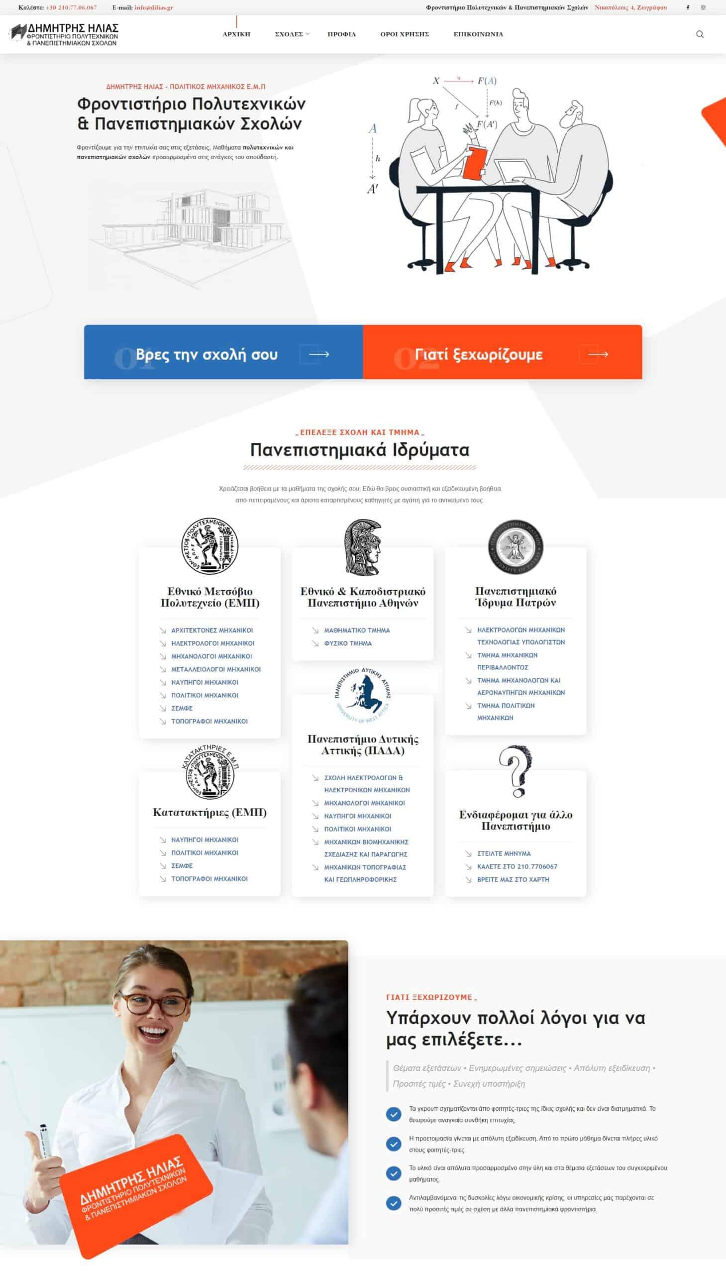 Κατασκευή ιστοσελίδας για Πολυτεχνικό και Πανεπιστημιακό φροντιστήριο στην Αθήνα