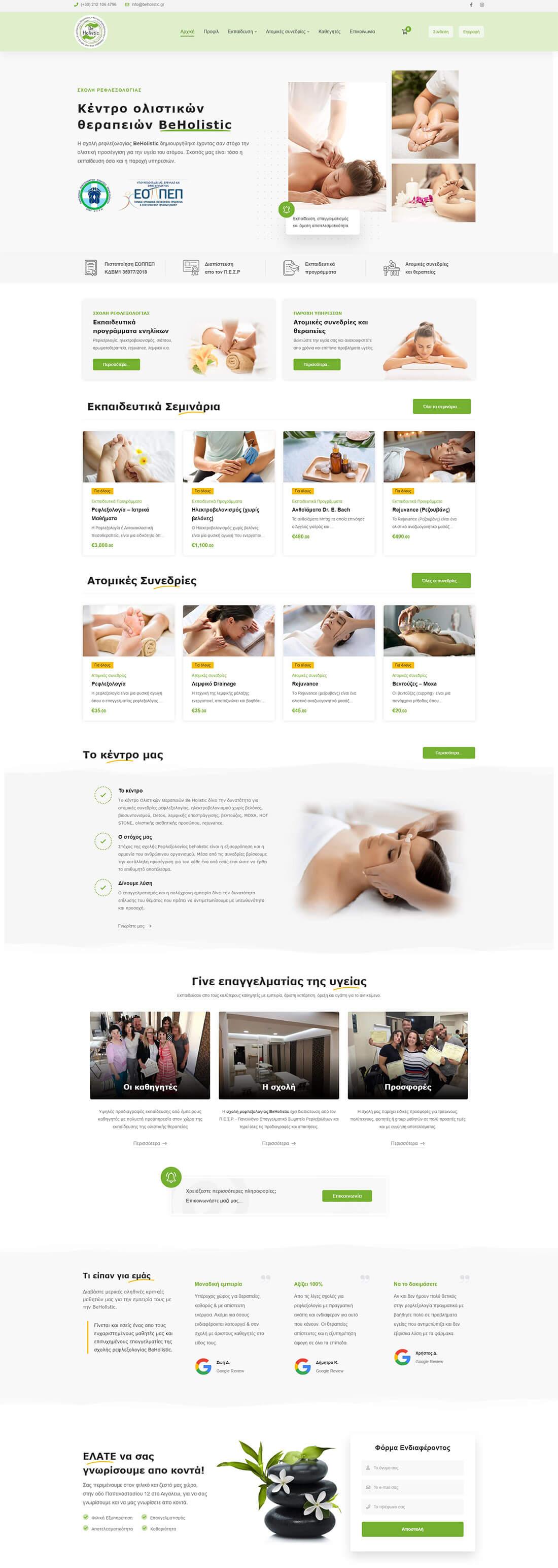 beholistic homepage