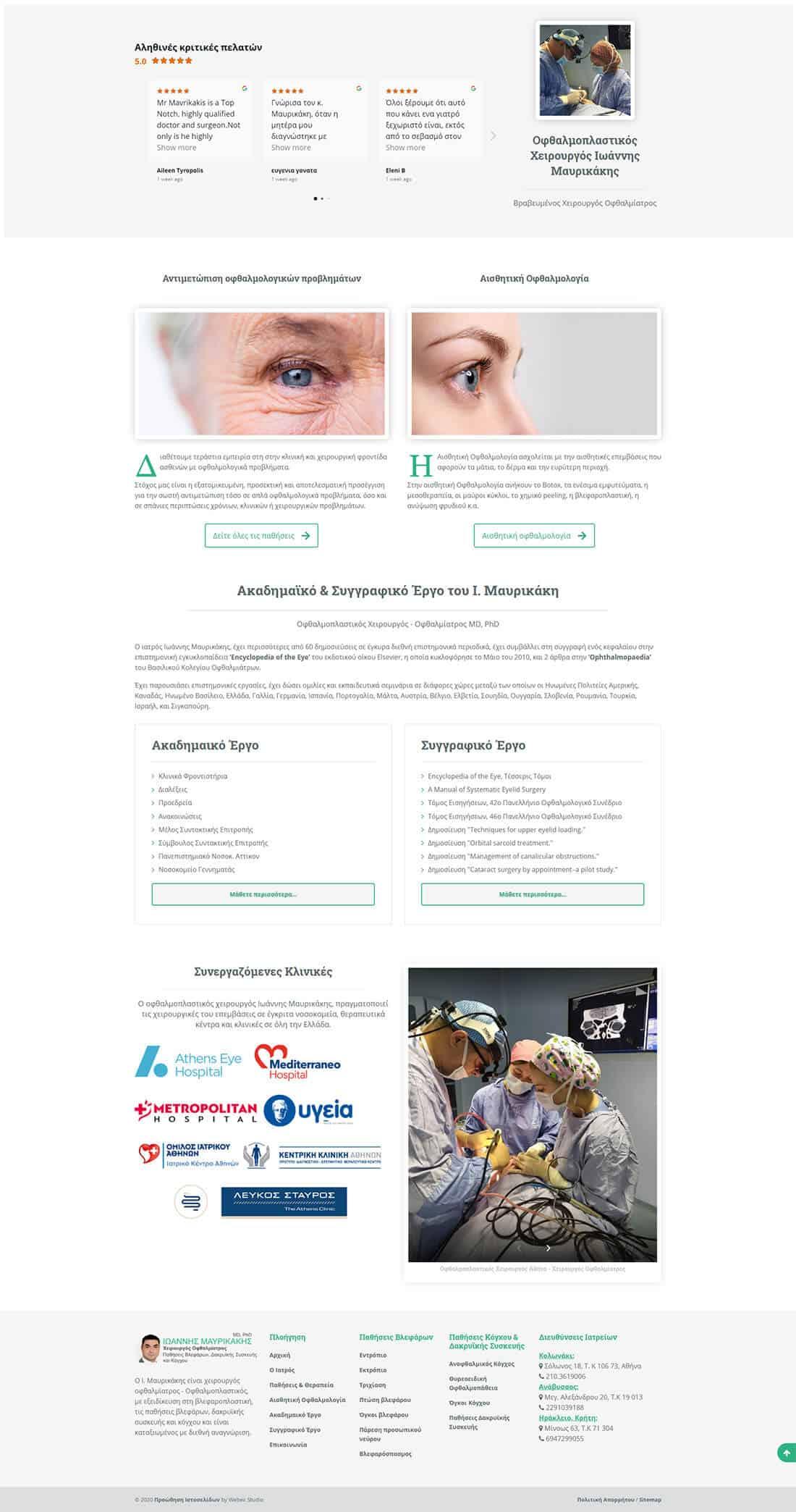 Κατασκευή ιστοσελίδας για χειρουργό οφθαλμίατρο