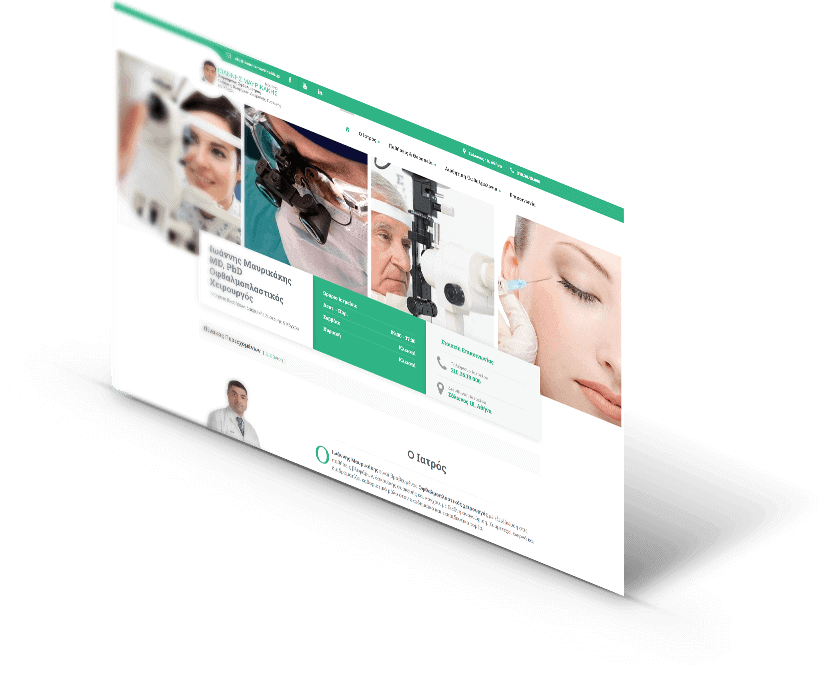 κατασκευή ιστοσελίδας για Οφθαλμοπλαστικό Χειρουργό