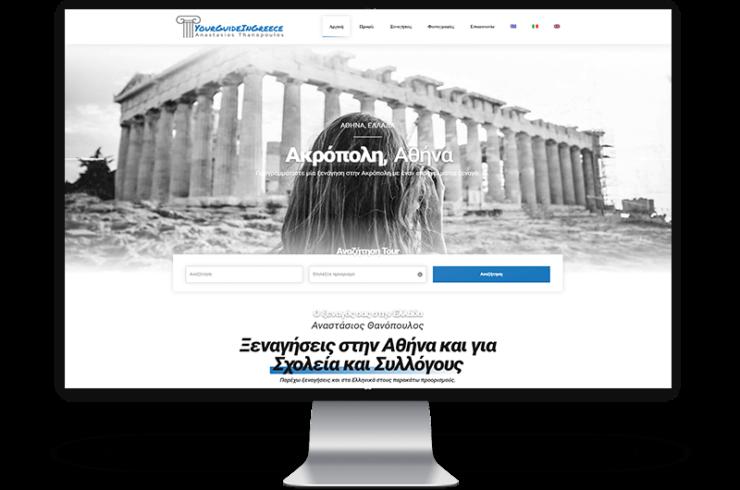 Δημιουργία ιστοσελίδων, κατασκευή website με ποιότητα. Οικονομικές τιμές κατασκευής ιστοσελίδων Αθήνα