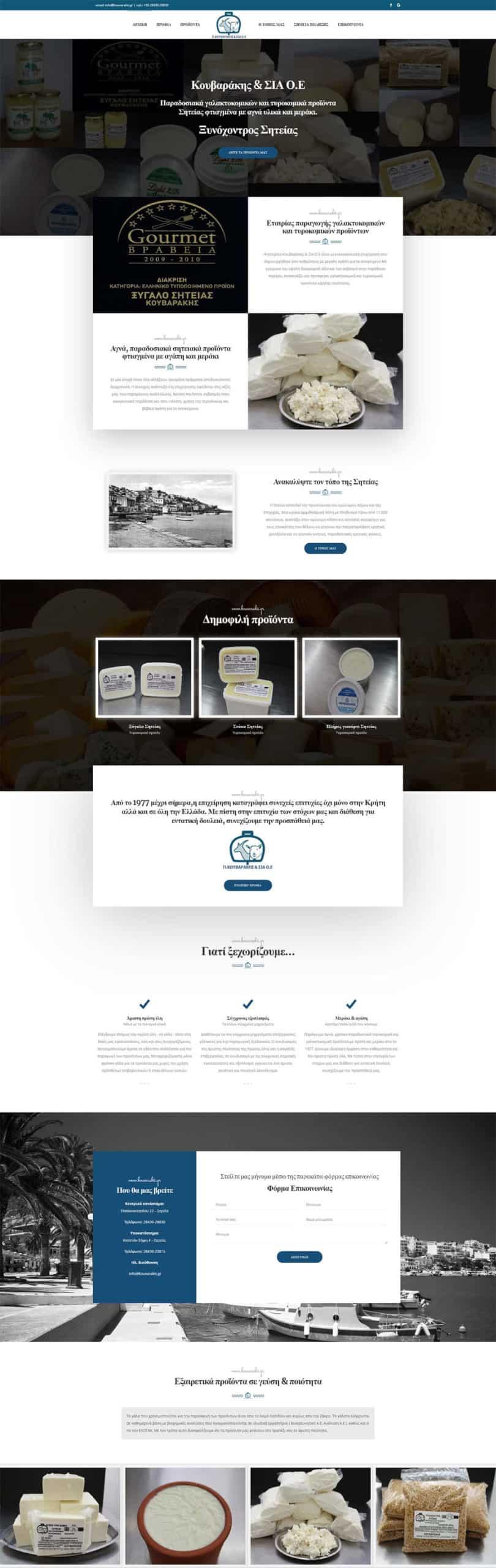 κατασκευή ιστοσελίδας για παραδοσιακό τυροκομείο στη Κρήτη