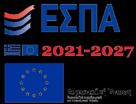 Νέο χρηματοδοτικό πρόγραμμα απο το ΕΣΠΑ 2021-2027