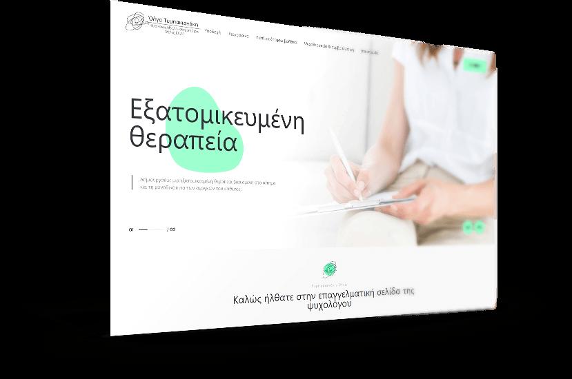 Κατασκευή ιστοσελίδας για ψυχολόγο στην Αθήνα