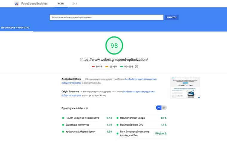 Βελτιστοποίηση ταχύτητας ιστοσελίδας Webex Studio Pagespeed Google